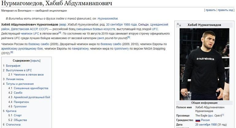 Википедия о Хабибе Нурмагомедове