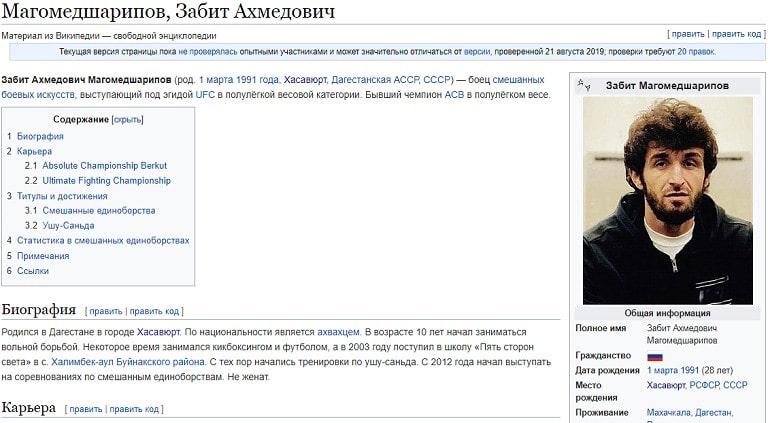 Википедия о Забите