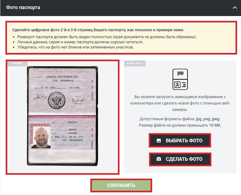 Загрузка фото паспорта
