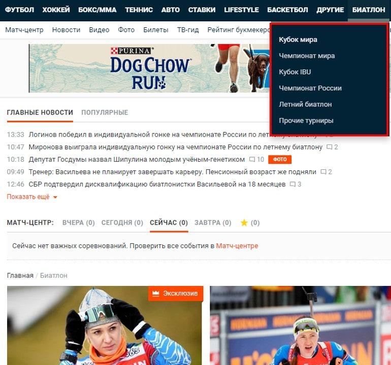 Сайт чемпионат.ком