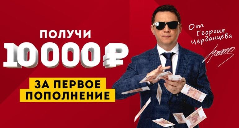 10000 рублей за первое пополнение