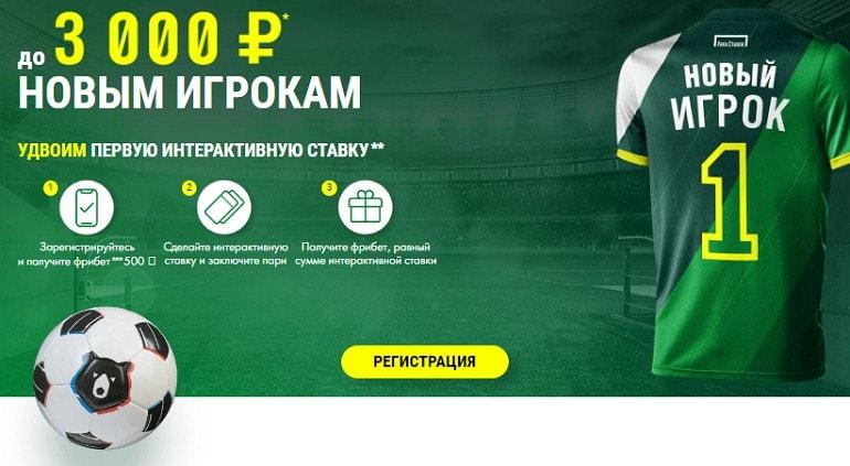 3000 рублей от Лиги Ставок