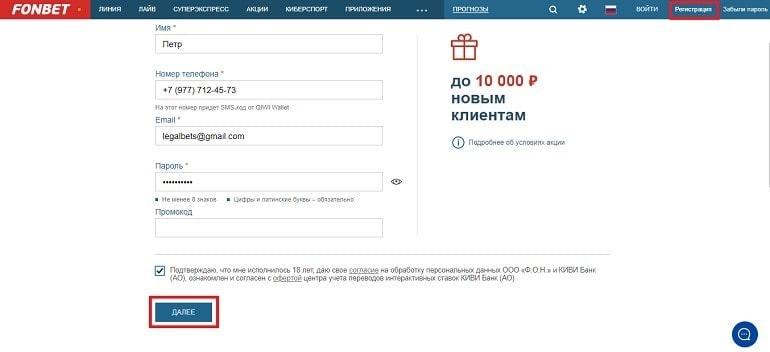 Форма регистрации в Фонбет
