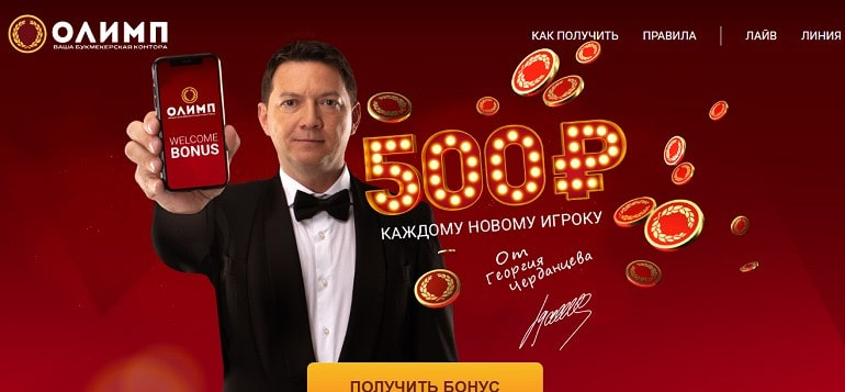 Фрибет 500 рублей от БК Олимп