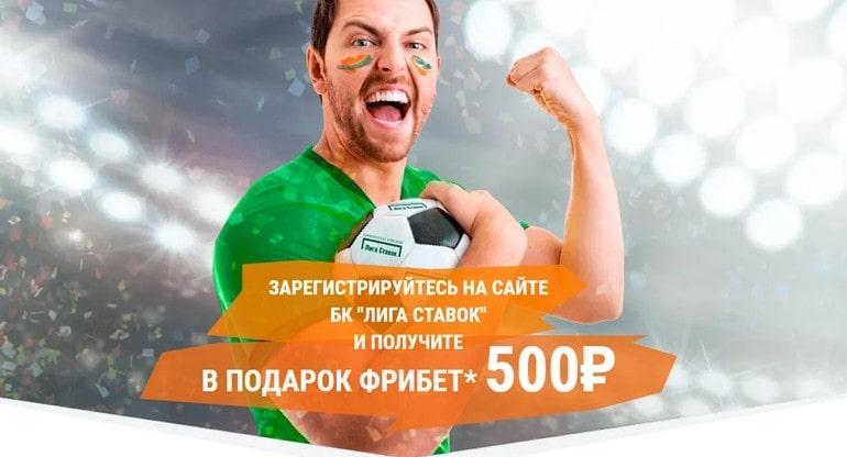 Фрибет 500 рублей от Лиги Ставок