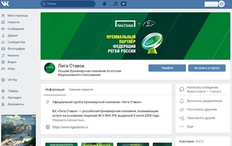 Группа Лиги Ставок Вконтакте