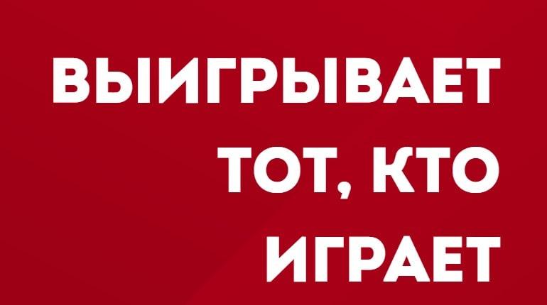 Лозунг БК Олимп