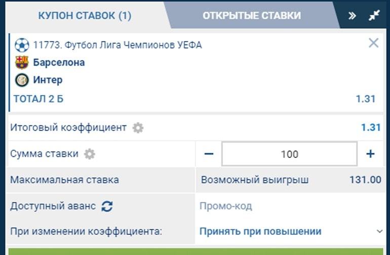 Пример стратегии Щукина в футболе