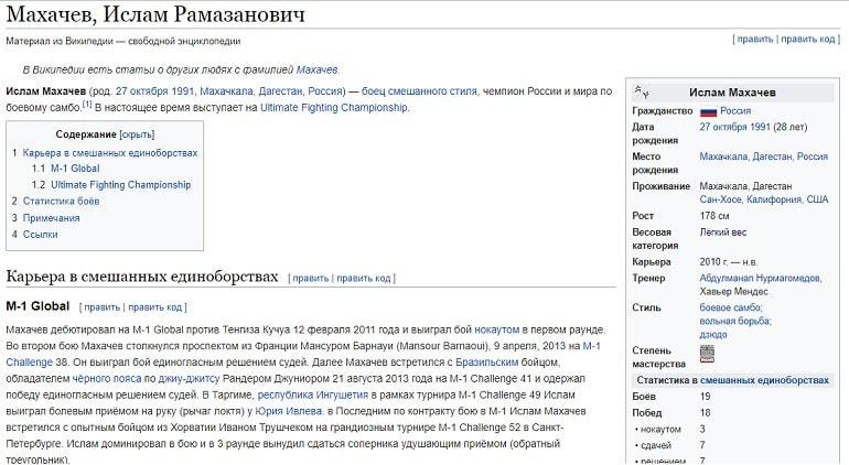 Википедия о Исламе Махачеве