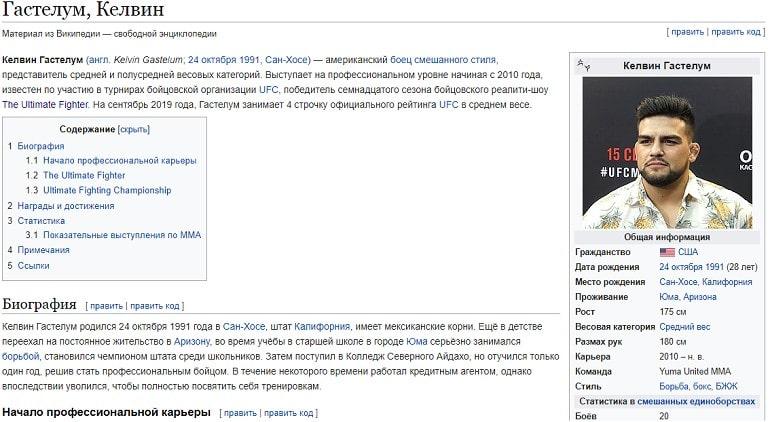 Википедия о Келвине