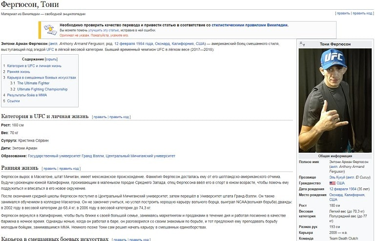 Википедия о Тони Фергюсоне