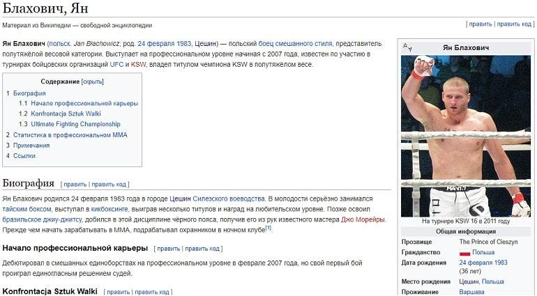 Википедия о Яне Блаховиче