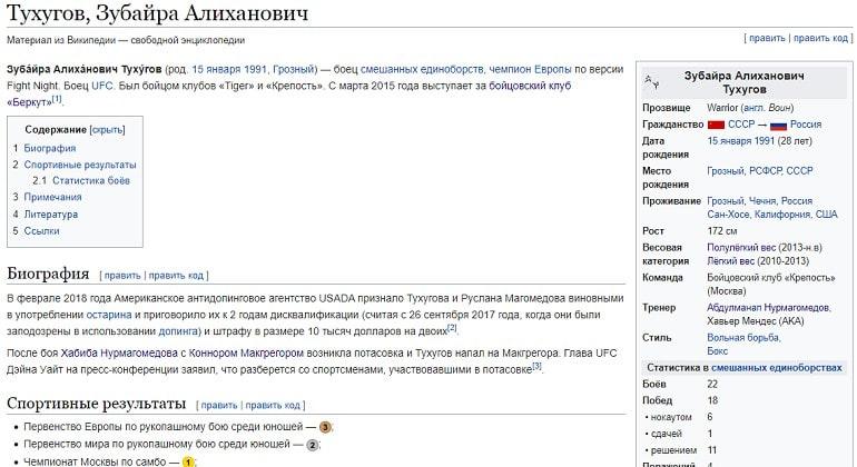 Википедия о Зубайре