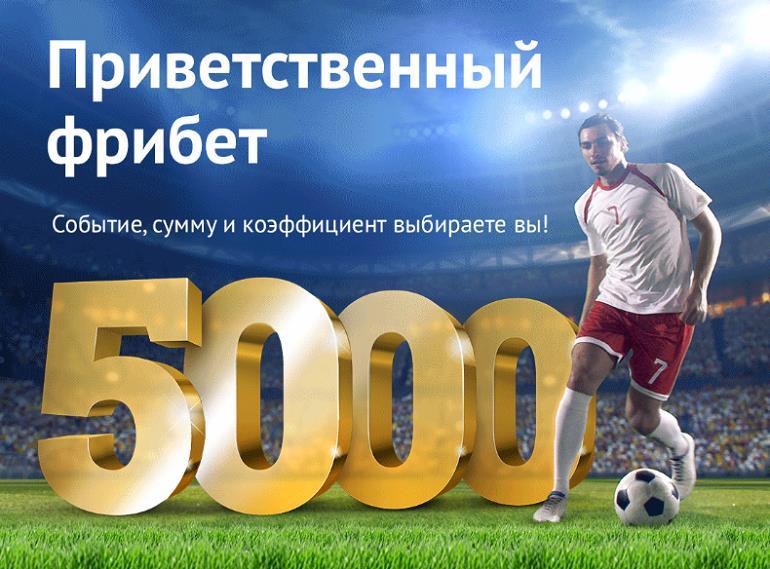 Фрибеты от БК 888.ru