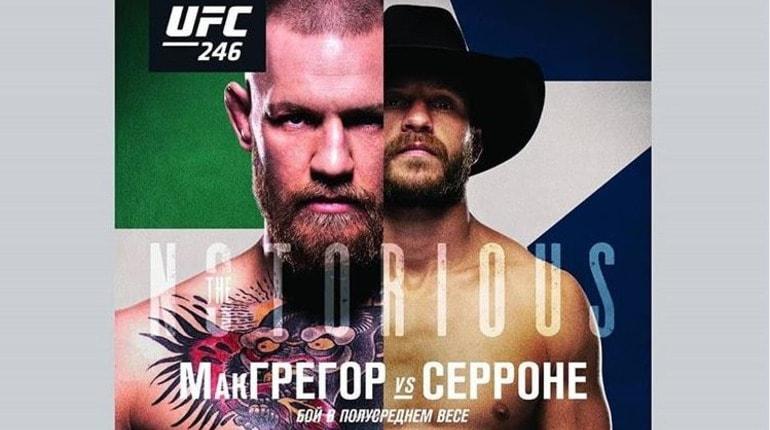Постер на бой Макгрегора и Серроне