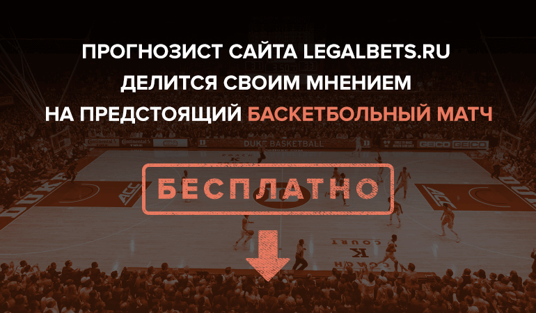 ЦСКА - Панатинаикос