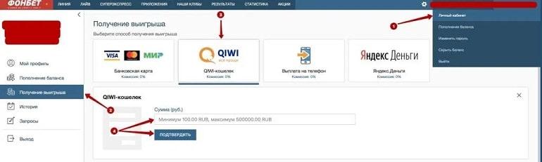 Вывод средств на Qiwi в Фонбет