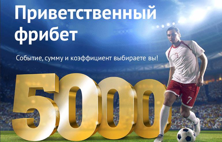 Бонус от букмекерской конторы 888.ru